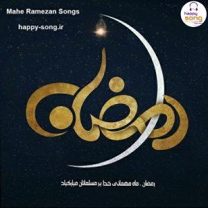 دانلود آهنگ و دعاهای ماه مبارک رمضان (جدید و قدیمی با کیفیت عالی)