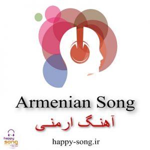 دانلود آهنگ شاد ارمنی مجاز با کیفیت عالی