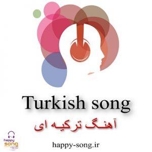 دانلود آهنگ شاد ترکیه ای مجاز با کیفیت عالی