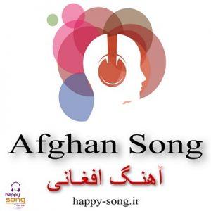 آهنگ افغانی شاد قدیمی و جدید (مخصوص عروسی)