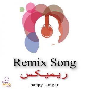 دانلود ریمیکس دور دور 8 از دی جی ال (ریمیکس قدیمی شاد)
