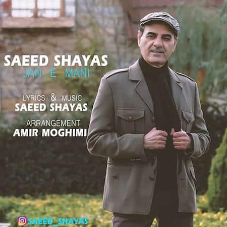 دانلود آهنگ جان منی از سعید شایاس