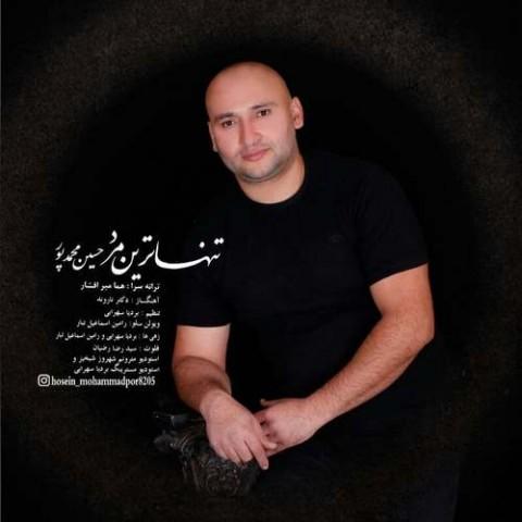 دانلود آهنگ تنها ترین مرد از حسین محمدپور