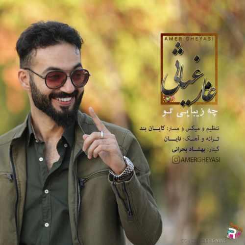 دانلود آهنگ چه زیبایی از عامر غیاثی