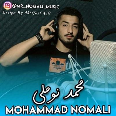 آهنگ شاد مازندرانی من گلستونیمه از محمد نوملی (آهنگ تک دست)