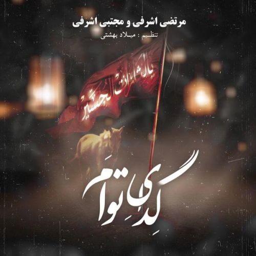دانلود آهنگ گدای توام از مرتضی اشرفی و مجتبی اشرفی