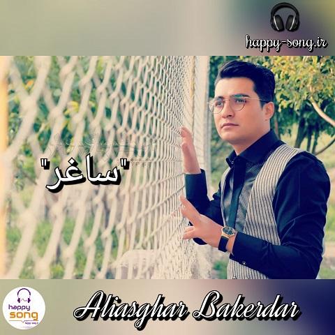 دانلود آهنگ ارکستی شاد ساغر از اصغر باکردار (به زبان کرمانجی)