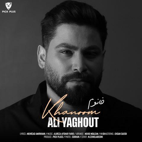 دانلود آهنگ خانوم از علی یاقوت