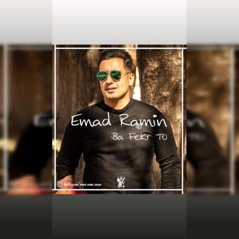 دانلود آهنگ با فکر تو از عماد رامین