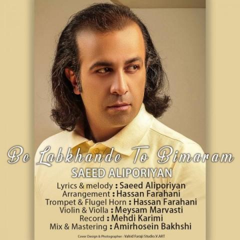 دانلود آهنگ به لبخند تو بیمارم از سعید علیپوریان