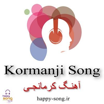 دانلود آهنگ کرمانجی دله بی خادی از اصغر باکردار