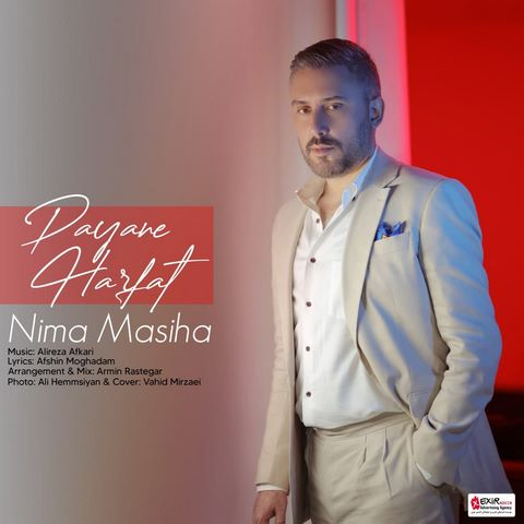 دانلود آهنگ پایان حرفات از نیما مسیحا
