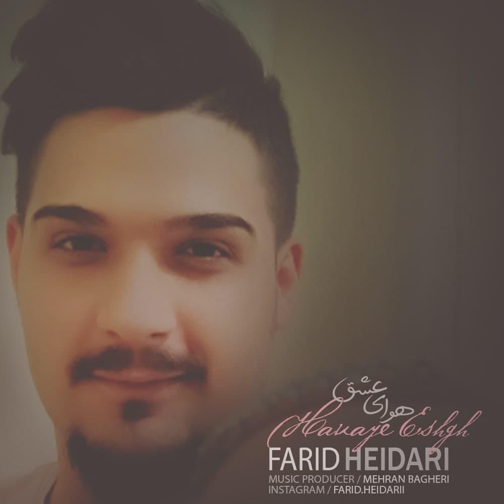 دانلود آهنگ هوای عشق از فرید حیدری