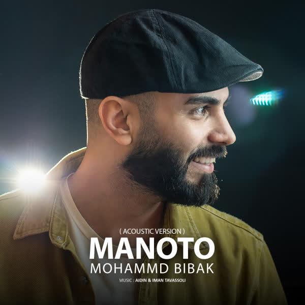 دانلود آهنگ منوتو از محمد بی باک (آکوستیک)