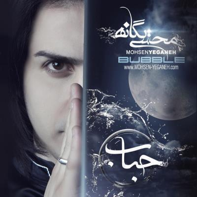 دانلود آهنگ تنهایی از محسن یگانه