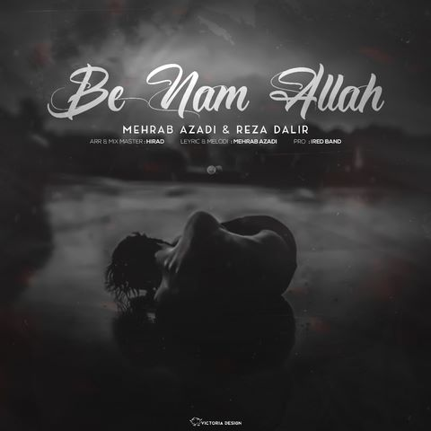 دانلود آهنگ به نام الله از رضا دلیر و مهراب آزادی