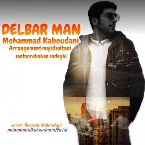 دانلود آهنگ دلبر من از محمد کبودانی