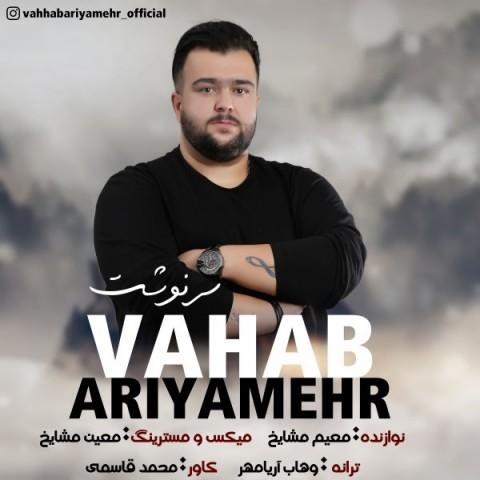 دانلود آهنگ سرنوشت از وهاب آریامهر