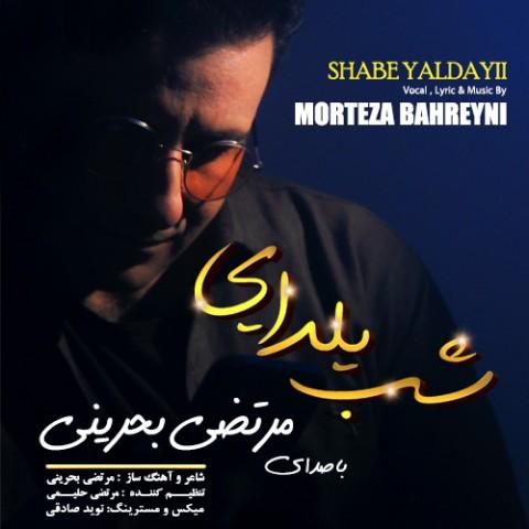 دانلود آهنگ شب یلدایی از مرتضی بحرینی