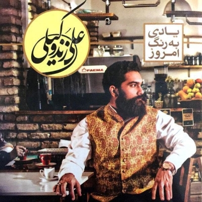 دانلود آلبوم یادی به رنگ امروز از علی زند وکیلی