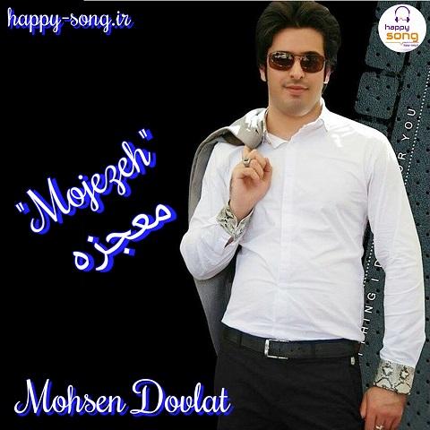 دانلود آهنگ معجزه از محسن دولت (ارکستی)