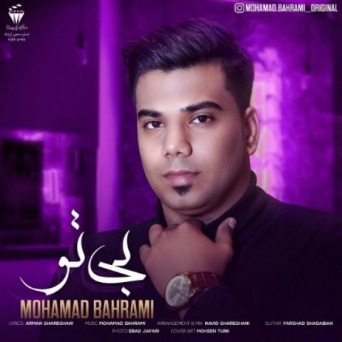 دانلود آهنگ بی تو از محمد بهرامی