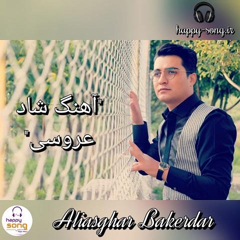 دانلود آهنگ ارکستی شاد عروسی از اصغر باکردار (تیر 97)