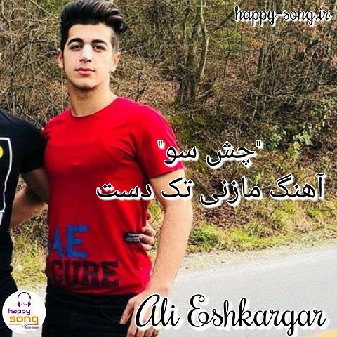 آهنگ شاد مازندرانی چش سو از علی اشکارگر (آهنگ تک دست)