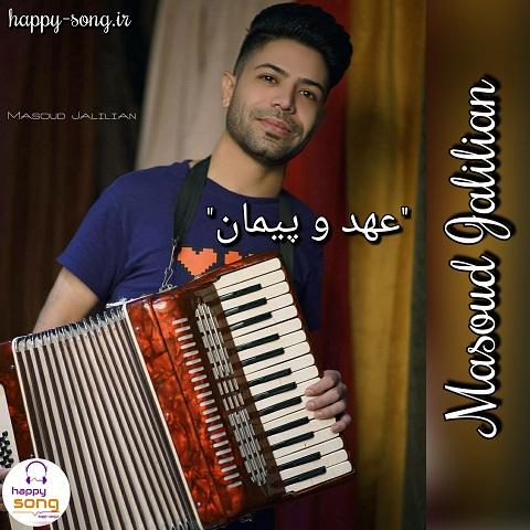 دانلود آهنگ عهد و پیمان از مسعود جلیلیان