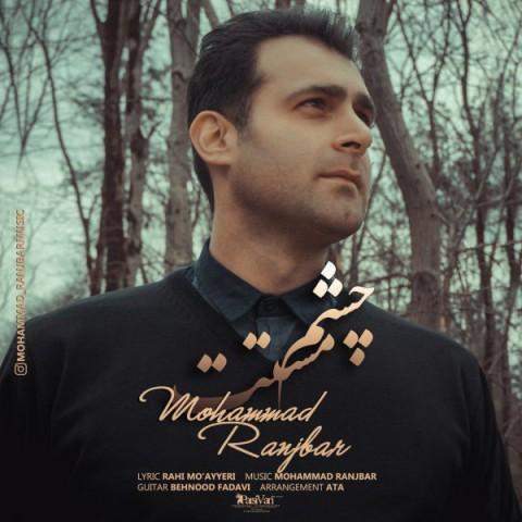 دانلود آهنگ چشم مستت از محمد رنجبر