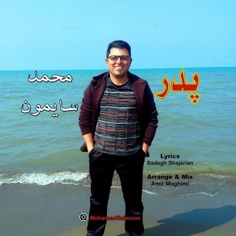 دانلود آهنگ پدر از محمد سایمون