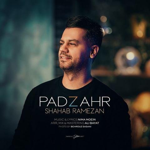 دانلود آهنگ پادزهر از شهاب رمضان