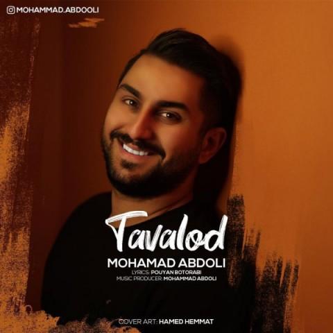 دانلود آهنگ شاد تولد از محمد عبدولی