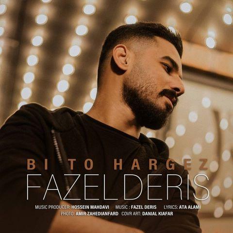 دانلود آهنگ بی تو هرگز از فاضل دریس