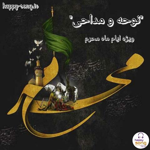 دانلود نوحه به روی خاکا شاخههای از جواد مقدم (شب نهم محرم)