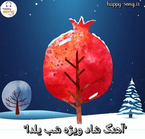 دانلود آهنگ شب یلدا از حامد محضرنیا