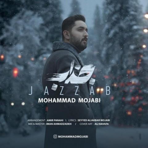 دانلود آهنگ جذاب از محمد مجابی