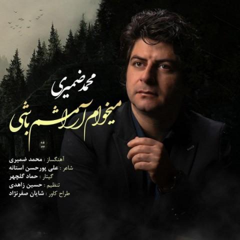دانلود آهنگ میخوام آرامشم باشی از محمد ضمیری