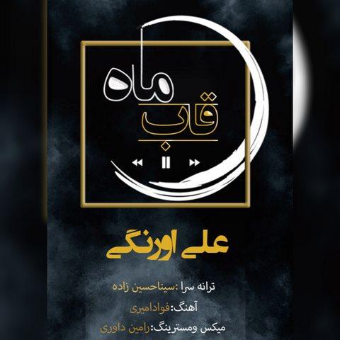 دانلود آهنگ قاب ماه از علی اورنگی