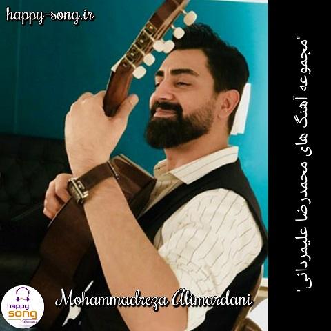 دانلود مجموعه آهنگ های محمدرضا علیمردانی (فول آلبوم)