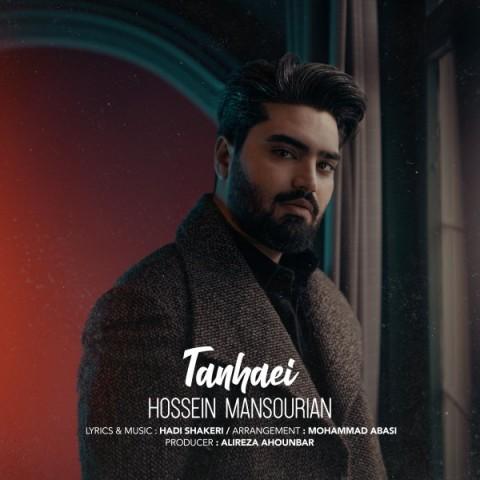 دانلود آهنگ تنهایی از حسین منصوریان
