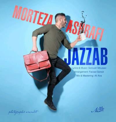 دانلود آهنگ جذاب از مرتضی اشرفی