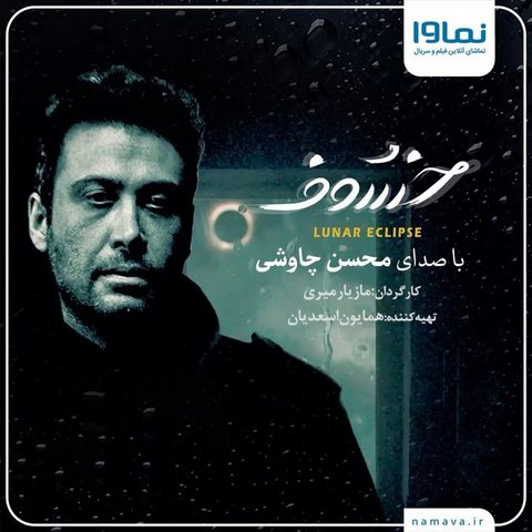 دانلود آهنگ خسوف از محسن چاوشی