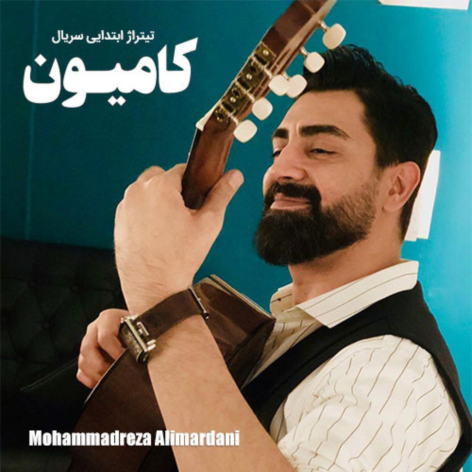 دانلود آهنگ تیتراژ ابتدایی سریال کامیون از محمدرضا علیمردانی