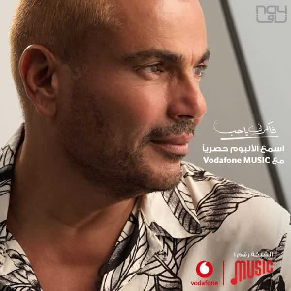 دانلود آهنگ فاکرنی یا حب از عمرو دیاب