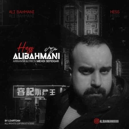 دانلود آهنگ حس از علی بهمنی