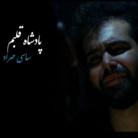 دانلود آهنگ پادشاه قلبم از ساسی مهراد