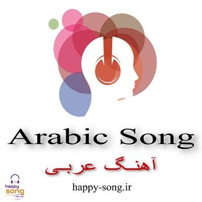 دانلود آهنگ شاد عربی آسف حبیبی از سعد لمجرد و فنایر