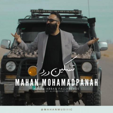 دانلود آهنگ تسکین درد از ماهان محمد پناه