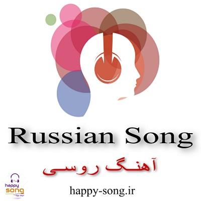 دانلود آهنگ روسی я люблю тебя از Rauf Faik